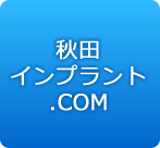 秋田インプラント.COM