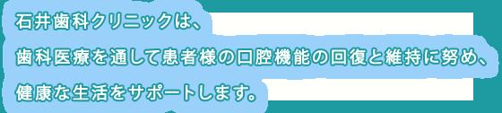 潟上市の歯医者 石井歯科クリニックは、歯科医療を通して患者様の口腔機能の回復と維持に努め、健康な生活をサポートします。